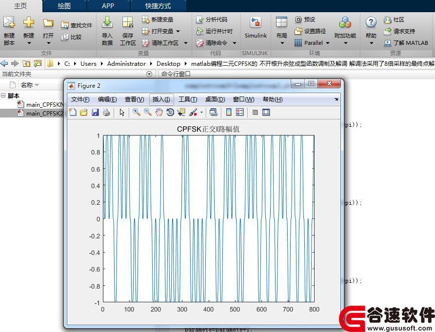 matlab编程二元CPFSK的不开根升余弦成型函数调制及解调解调法